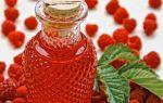 Простой рецепт ликера из малины в домашних условиях