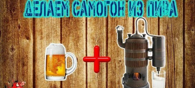 Готовим самогон из пива