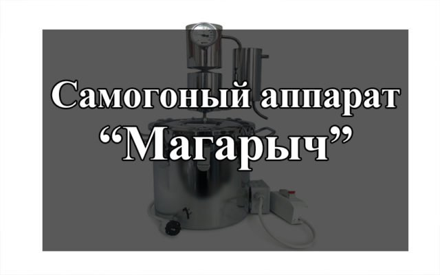 Магарыч, аппарат