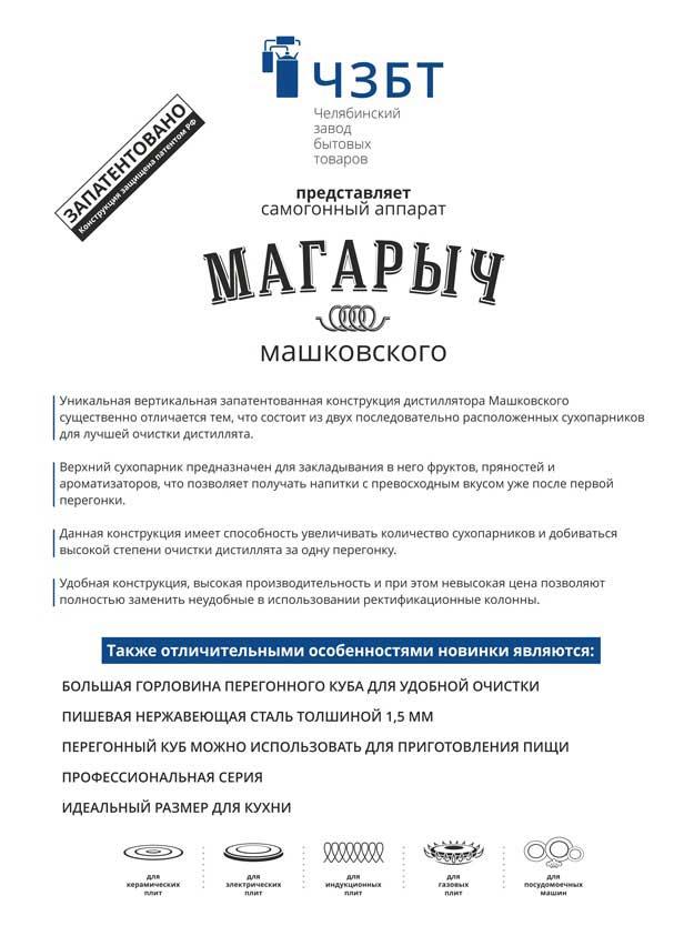 сертификат магарыча