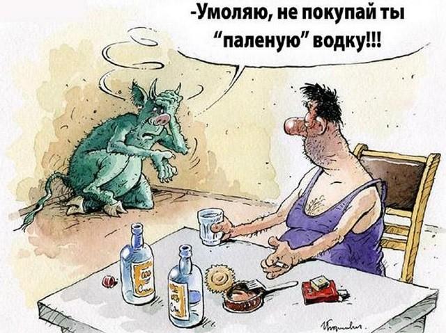 паленный алкоголь