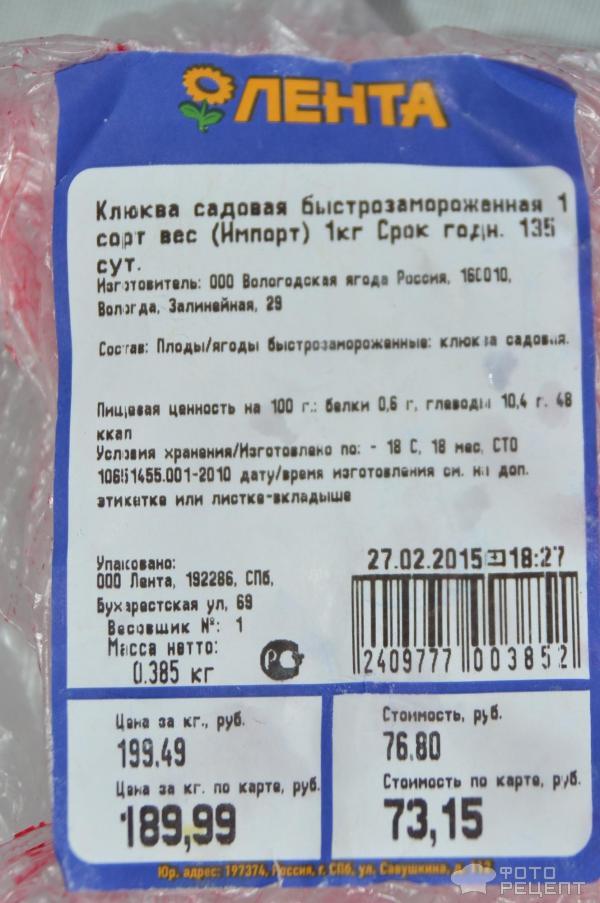 цена в магазине лента