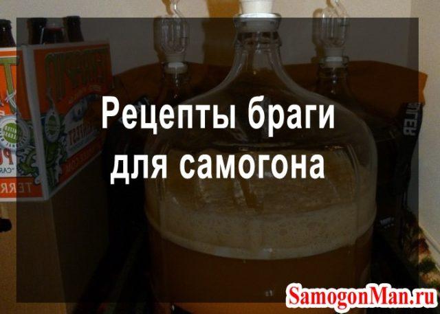 Рецепт приготовления хорошего самогона в домашних условиях