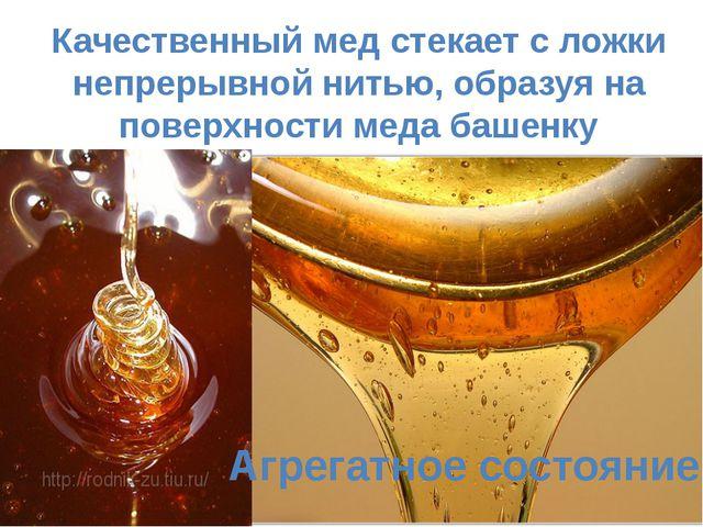 качественный мёд