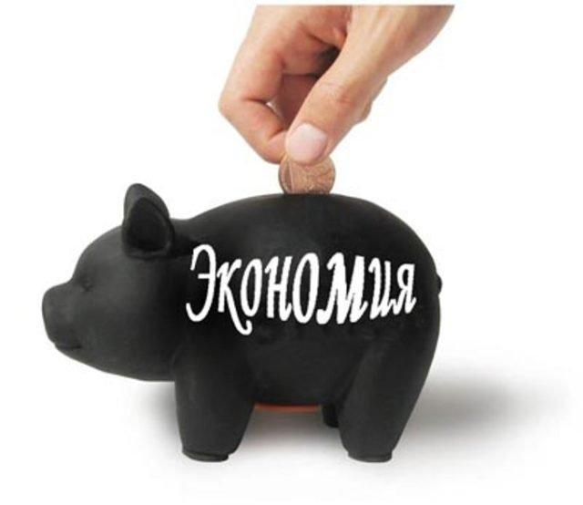 копилка для экономии