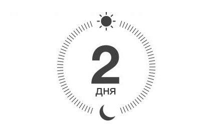 два дня