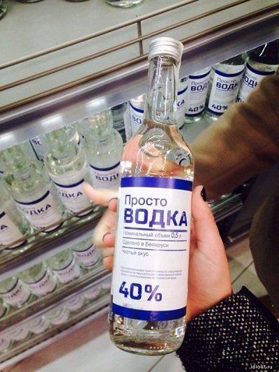 водка как главный ингридиент