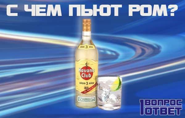 С чем пьют ром