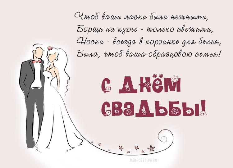 Надписью, открытки на свадьбу лучшей подруге