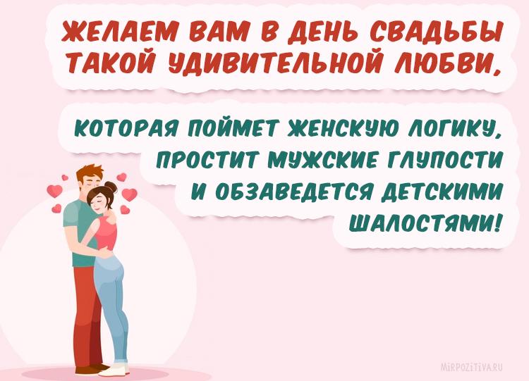 Оригинальное поздравление на свадьбу в стихах с юмором в картинках, квилинга
