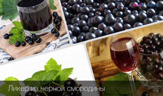Рецепт домашнего ликера из черной смородины