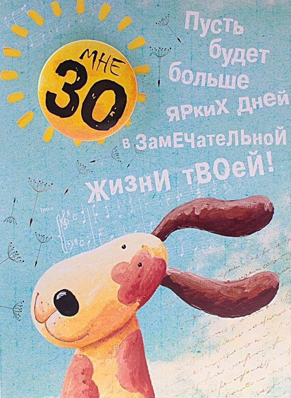 юбилей 30 лет