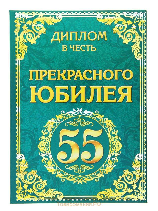 тосты на юбилей 55 лет