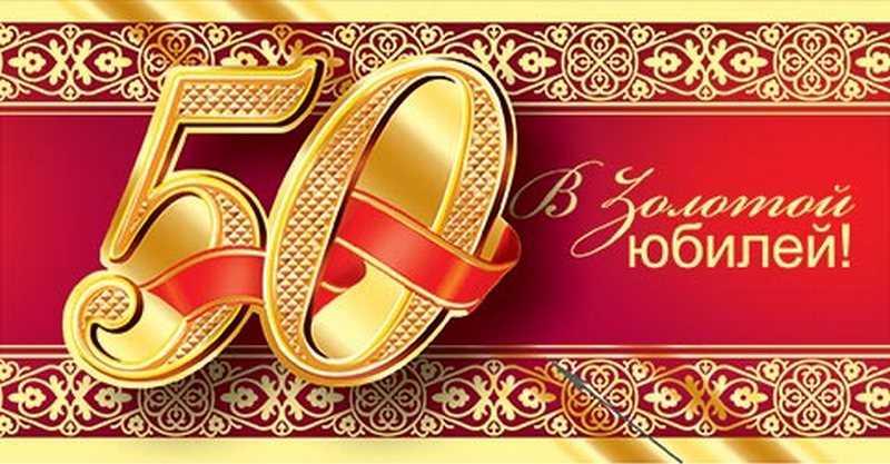 золотой юбилей 50 лет
