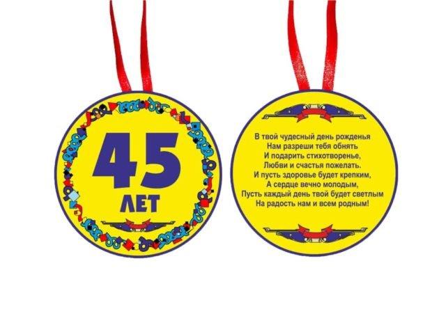 45-летие