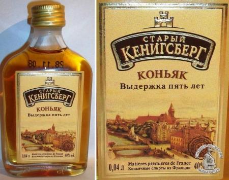Коньяк «Старый Кенигсберг» 5 лет