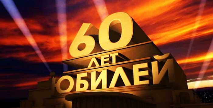 юбилей 60 лет