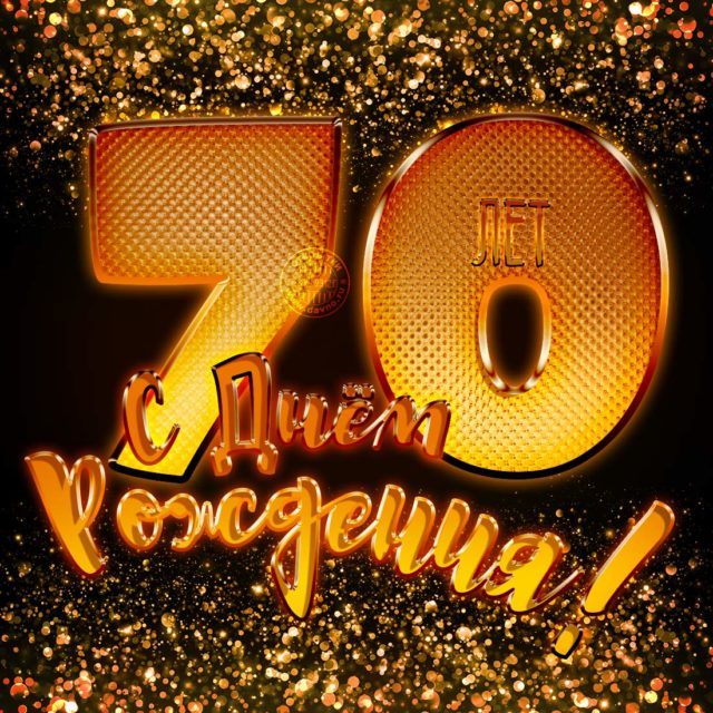 70-летие