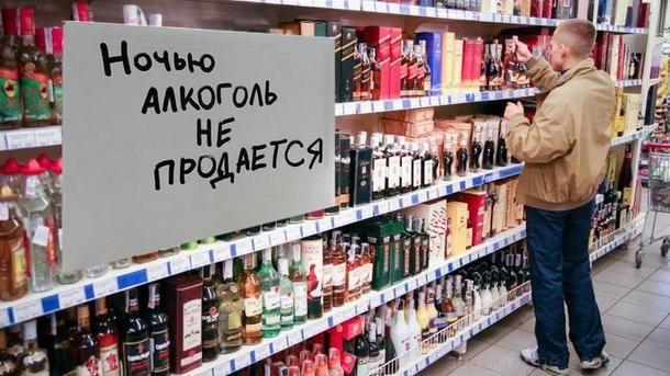 запрет на ночную торговлю водкой