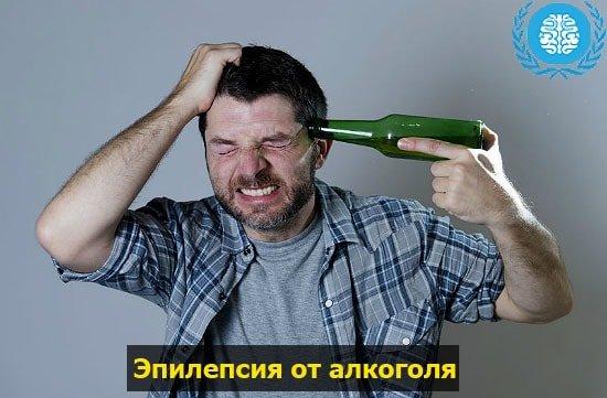 Эпилепсия от алкоголя