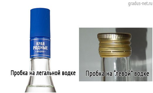 пробка на водке