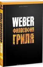 Коптильня Вебер: обзор, технические характеристики, отзывы